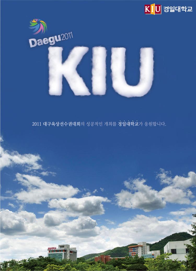 KIU 경일대학교 Daegu2011 KIU 2011 대구육상선수권대회의 성공적인 개최를 경일대학교가 응원합니다.