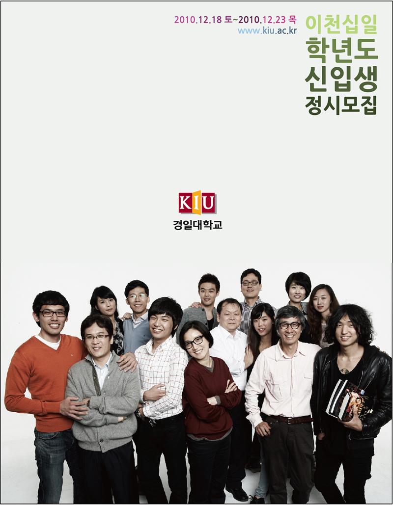 2010.12.18 토~2010.12.23 목 www.kiu.ac.kr 이천십일 학년도 신입생 정시모집 KIU 경일대학교