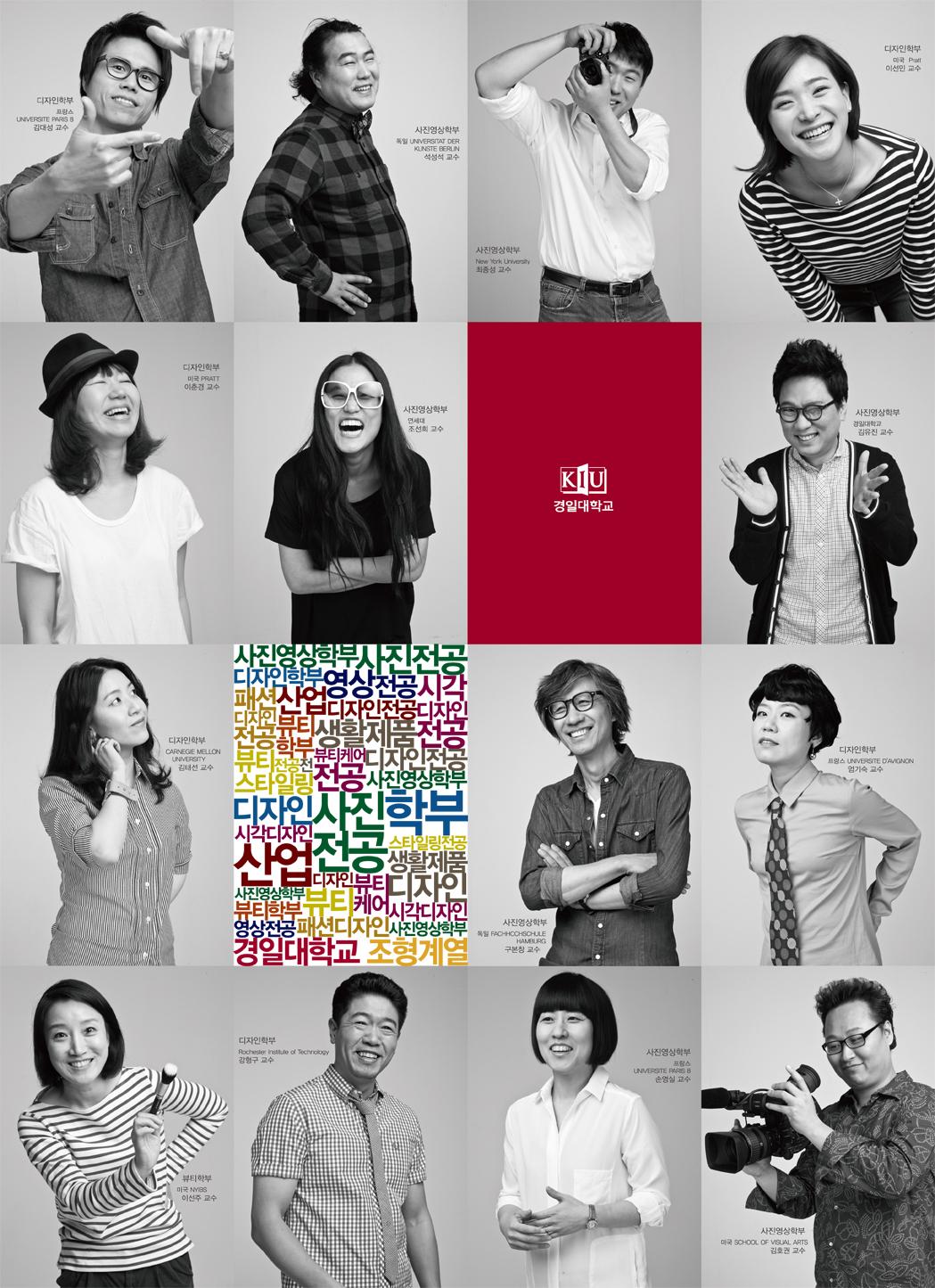 경일대학교 교수소개 이미지