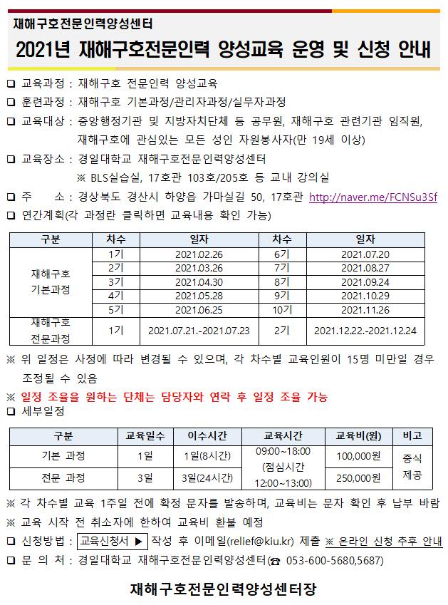 2019 재해구호전문인력 양성교육 운영 및 신청 안내