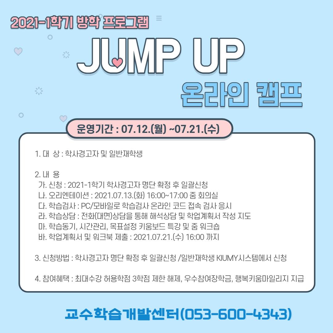2021-1학기 JUMP UP 온라인 캠프 안내