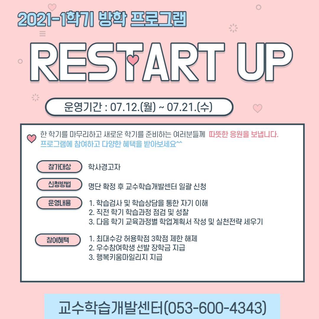 2021-1학기 RESTART UP 안내