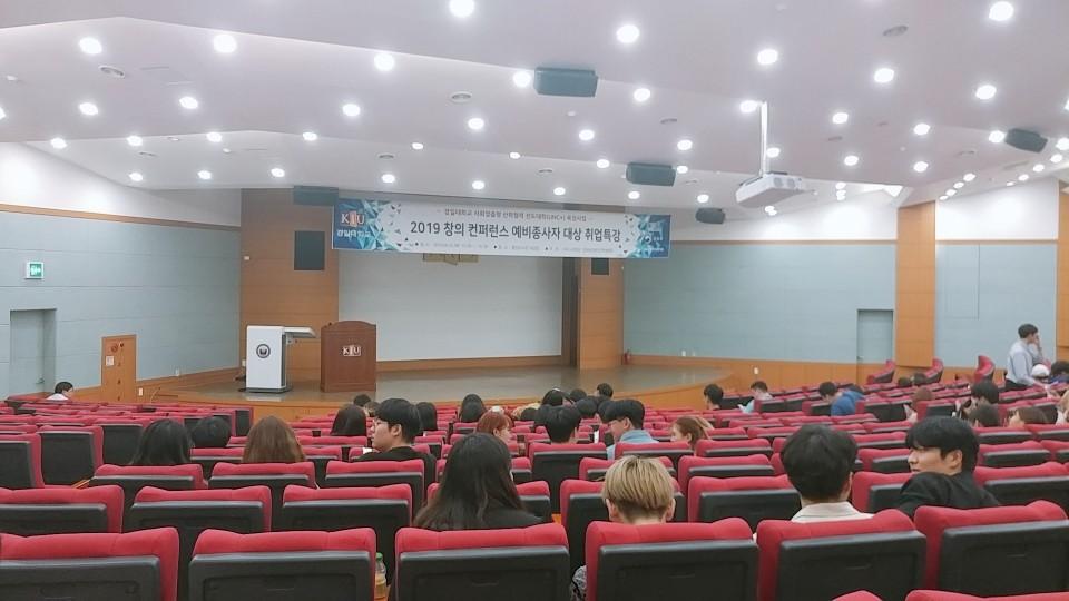 창의컨퍼런스 예비종사자 대상 취업특강_1.jpg