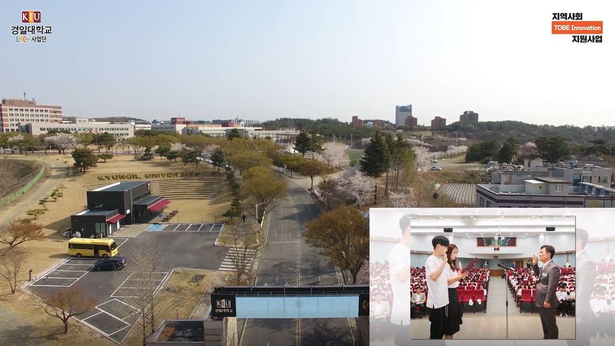 경일대학교 LINC+사업단 TOBE lnnovation 지원사업 홍보영상.JPG