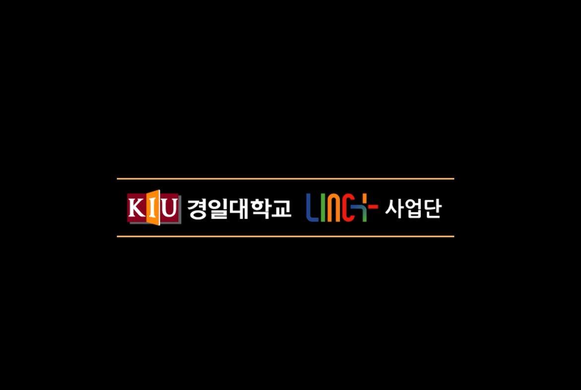 경일대학교 LINC+사업단 성과확산홍보영상.JPG