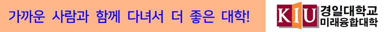 경일대학교 미래융합대학