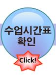 2021학년도 1학기 수강꾸러미 신청-수업시간표 확인