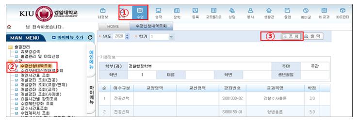 신입생 일괄 수강신청 교과목 조회 참고이미지-01