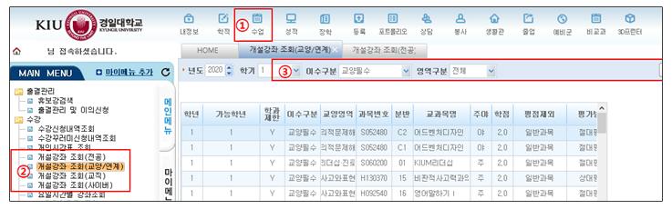 신입생 일괄 수강신청 교과목 조회 참고이미지-02