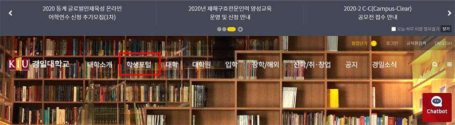 학교홈페이지 학생포털 클릭