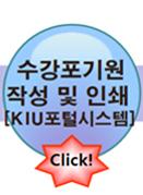 수강포기원 작성 및 인쇄(KIU포털시스템)