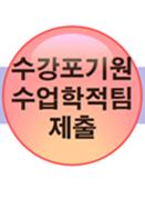 수강포기원 수업학적팀 제출
