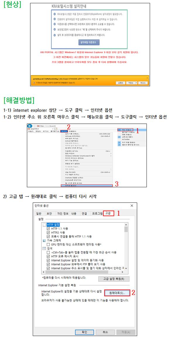 인터넷익스플로러10버전의 호환성 보기설정창 여는방법을 설명하는 이미지 입니다.