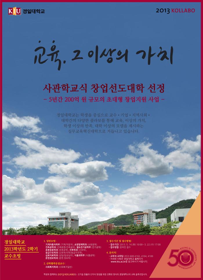 경일대학교 2013학년도 2학기 교수초빙