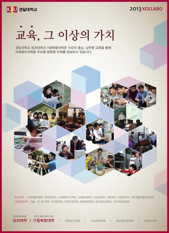 공과대학, IT융복합대학 소개