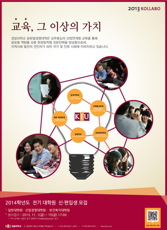 2014학년도 전기 대학원 신·편임생 모집