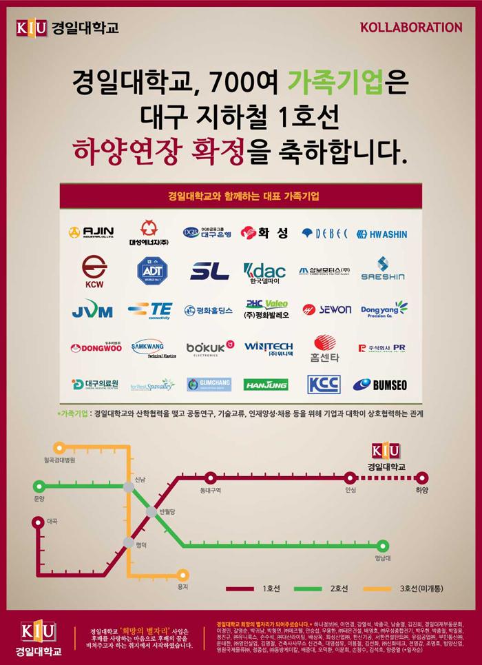 대구 지하철 1호선 하양연장 확정 축하