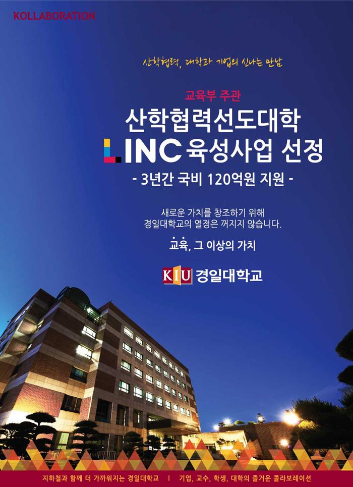 산학협력선도대학 LINC육성사업 선정