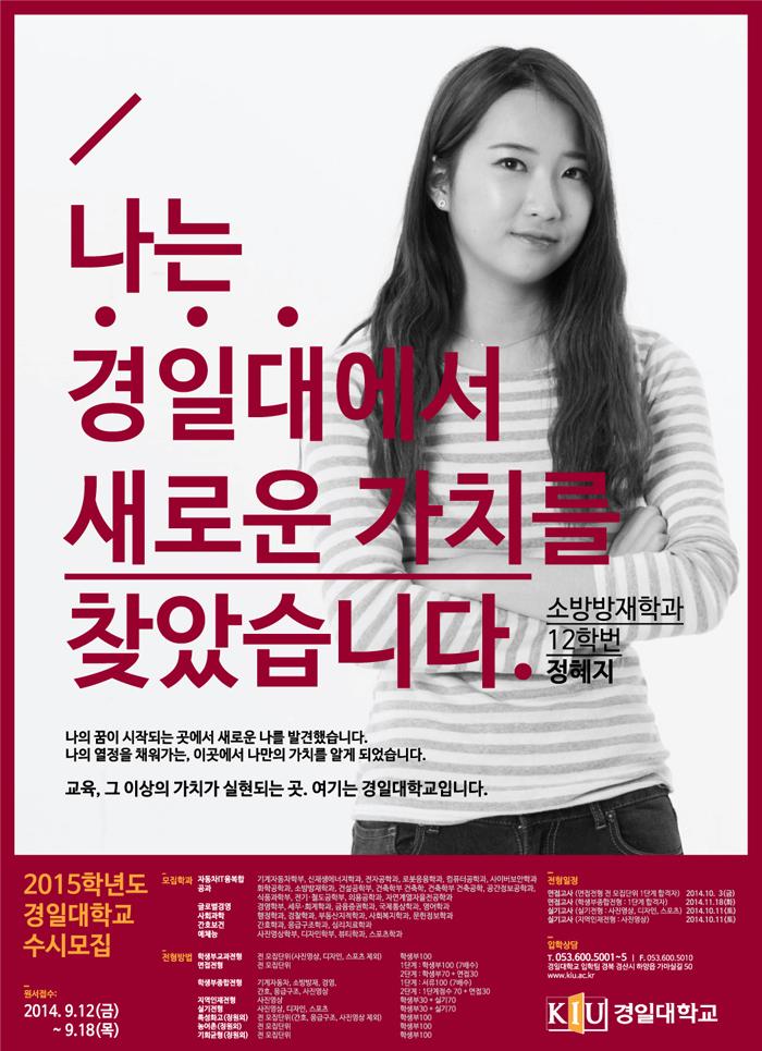 2015학년도 경일대학교 수시모집 2