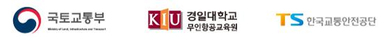 국토교통부, 경일대학교 무인항공교육원, 한국교통안전공단