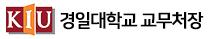 경일대학교 교무처장