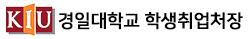 경일대학교 학생취업처장