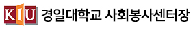 경일대학교 사회봉사센터장