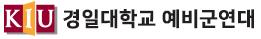 경일대학교 예비군연대