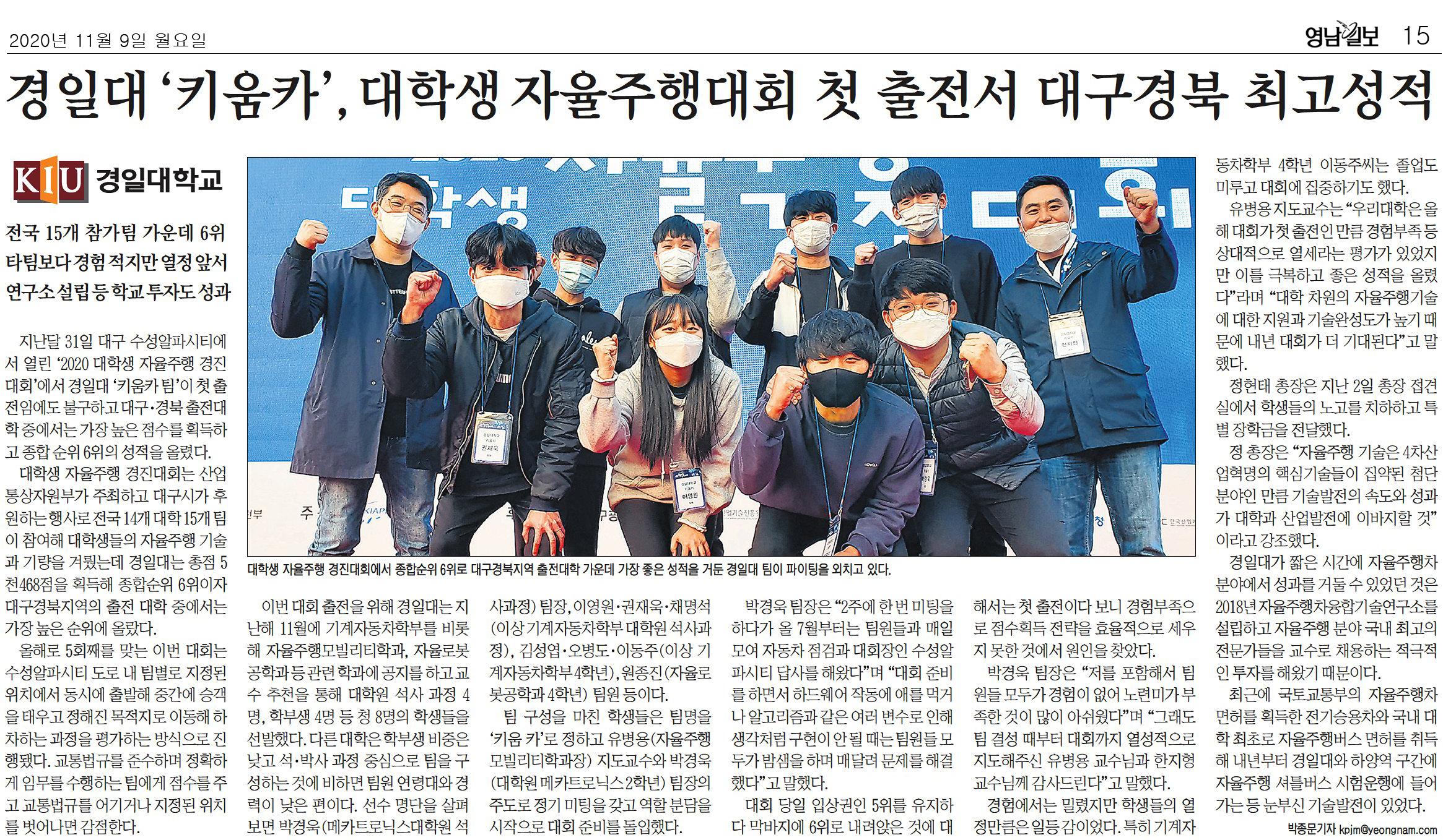 경일대 '키움카', 대학생 자율주행대회 첫 출전서 대구경북 최고성적