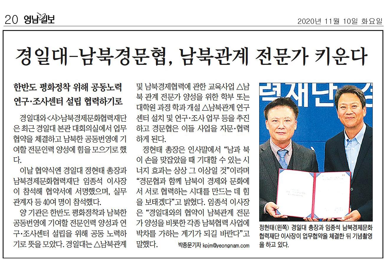 경일대-남북경문협, 남북관계 전문가 키운다