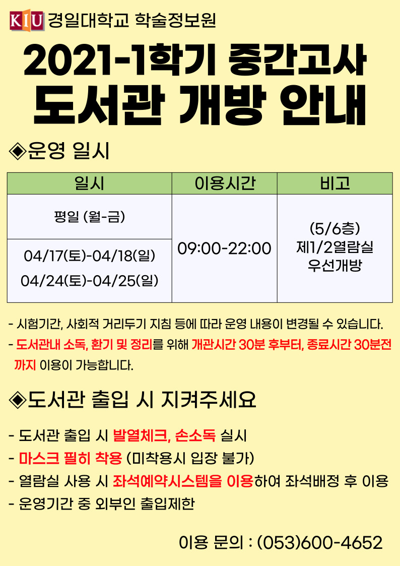 2021-1학기 중간고사 도서관 개방 안내
