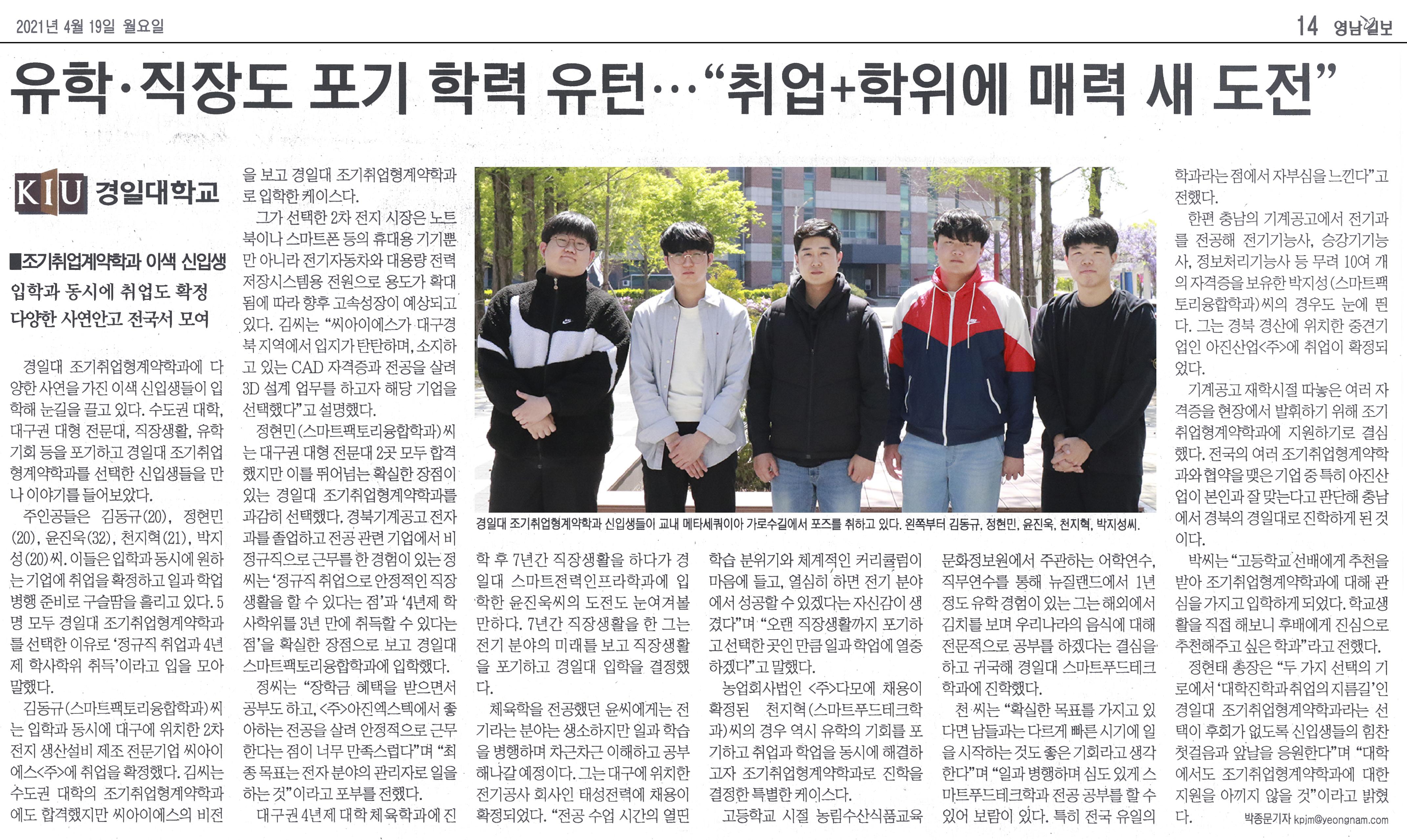 영남일보_유학·직장도 포기 학력 유턴···취업,학위에 매력 새 도전