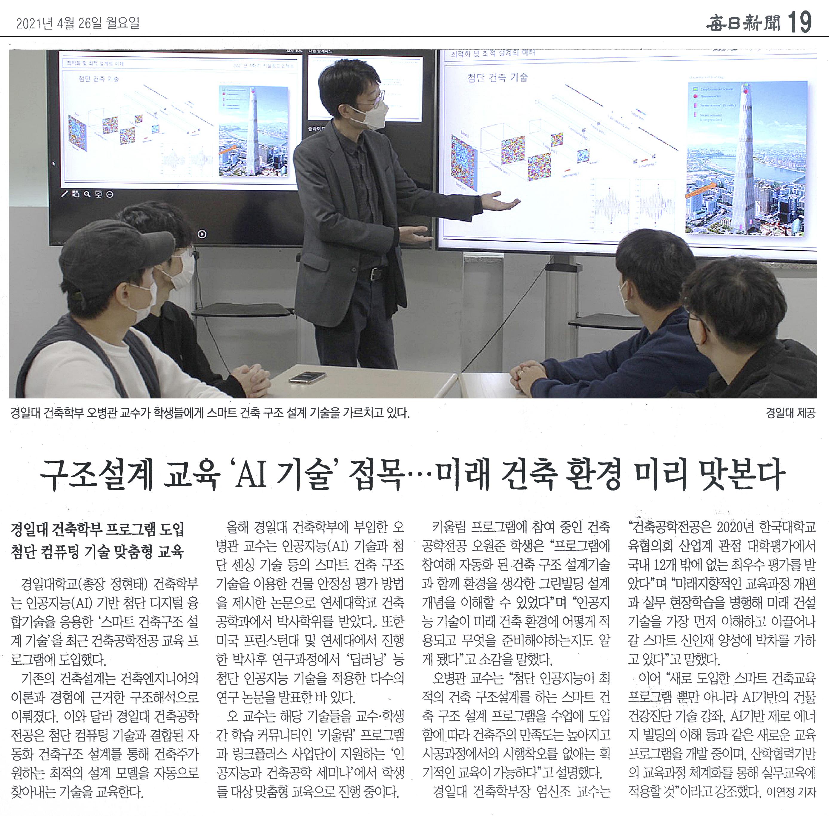 매일신문_구조설계 교육 'AI 기술'접목, 미래 건축 환경 미리 맛본다