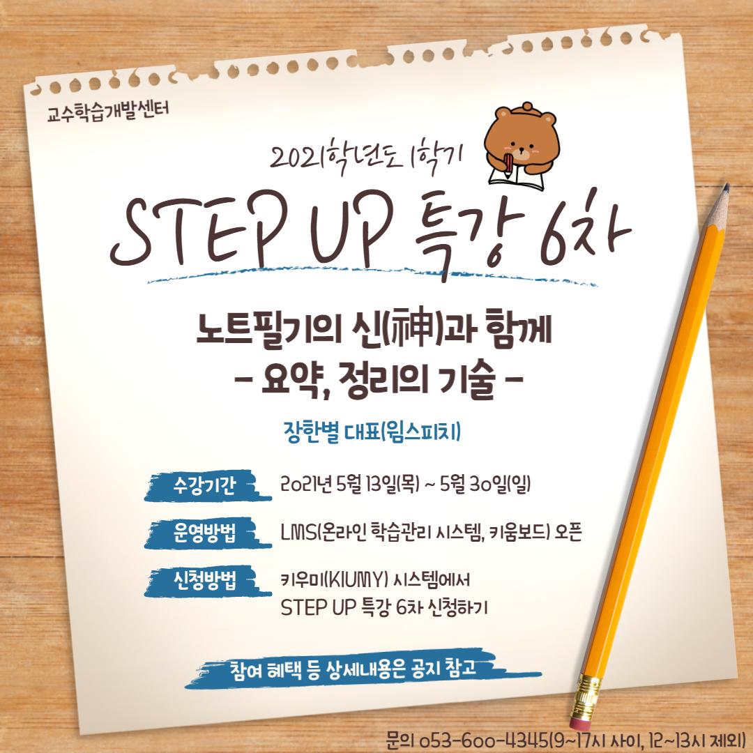 step up 특강 6차, 주제, 강사, 수강기간, 운영방법, 신청방법, 혜택, 문의