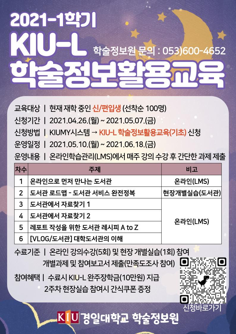 2021-1학기 KIU-L 학술정보활용교육