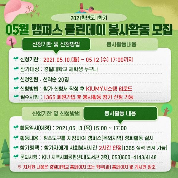 2021-1학기 05월 캠퍼스 클린데이 봉사활동을 나타냄