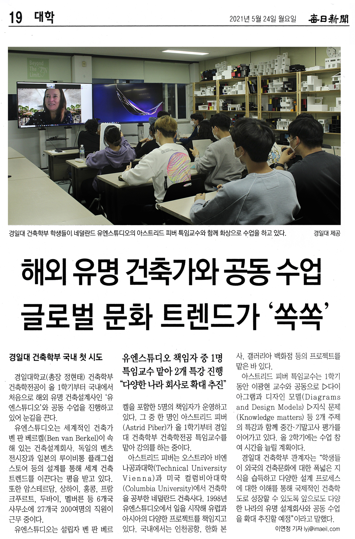 매일신문_해외 유명 건축가와 공동 수업 글로벌 문화 트렌드가 '쏙쏙'