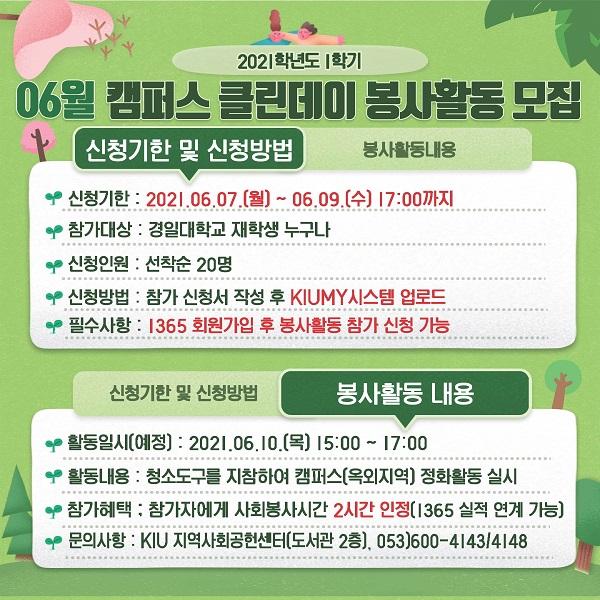 [KIU지역사회공헌센터] 2021학년도 05월 캠퍼스 클린데이 봉사활동 모집 안내를 나타냄