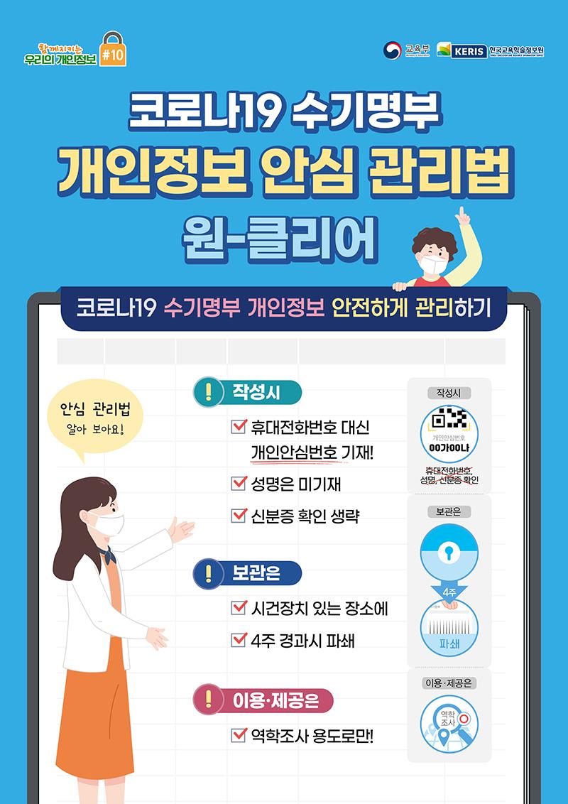 코로나19 수기명부 개인정보 안심 관리법 원-클리어