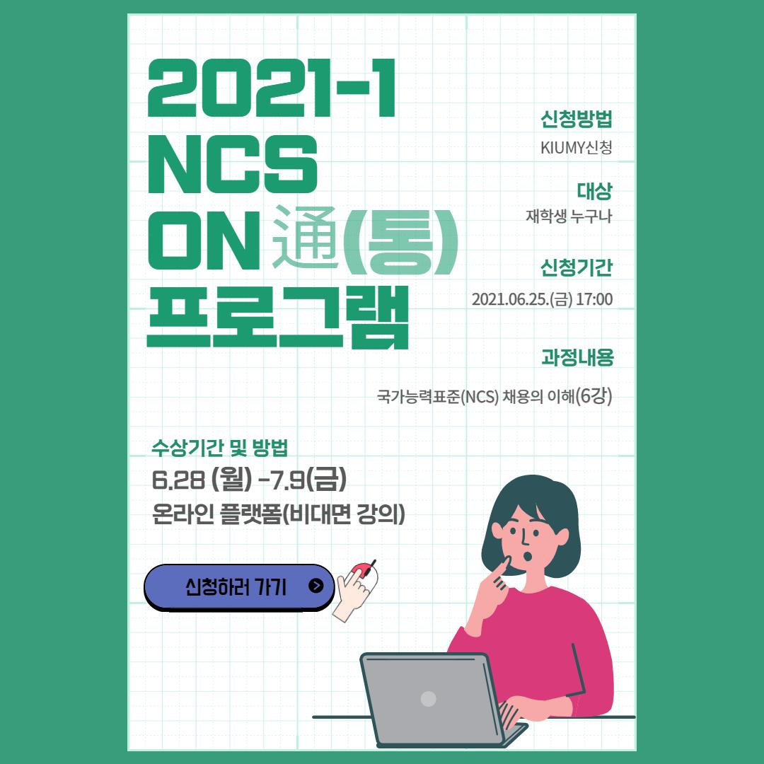 2021년 1학기 NCS ON 通(통) 프로그램