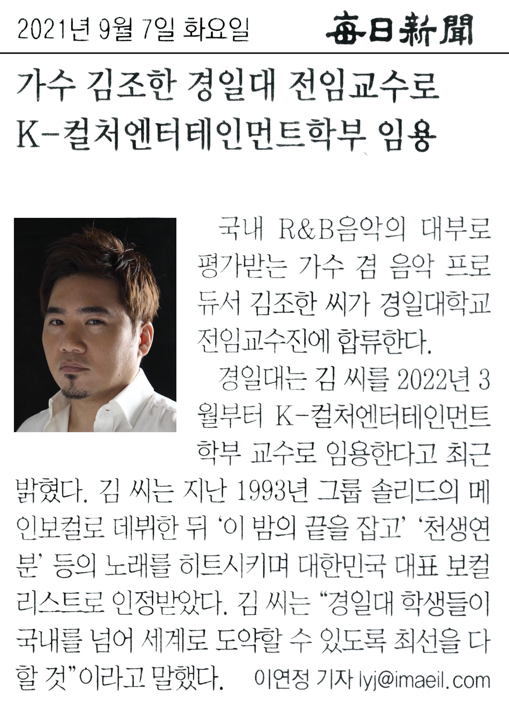 매일신문_가수 김조한 경일대 전임교수로 K-컬처엔터테인먼트학부 임용